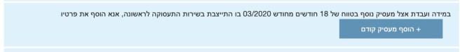регистрация в Битуах Леуми - 9