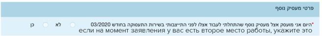 регистрация в Битуах Леуми - 10