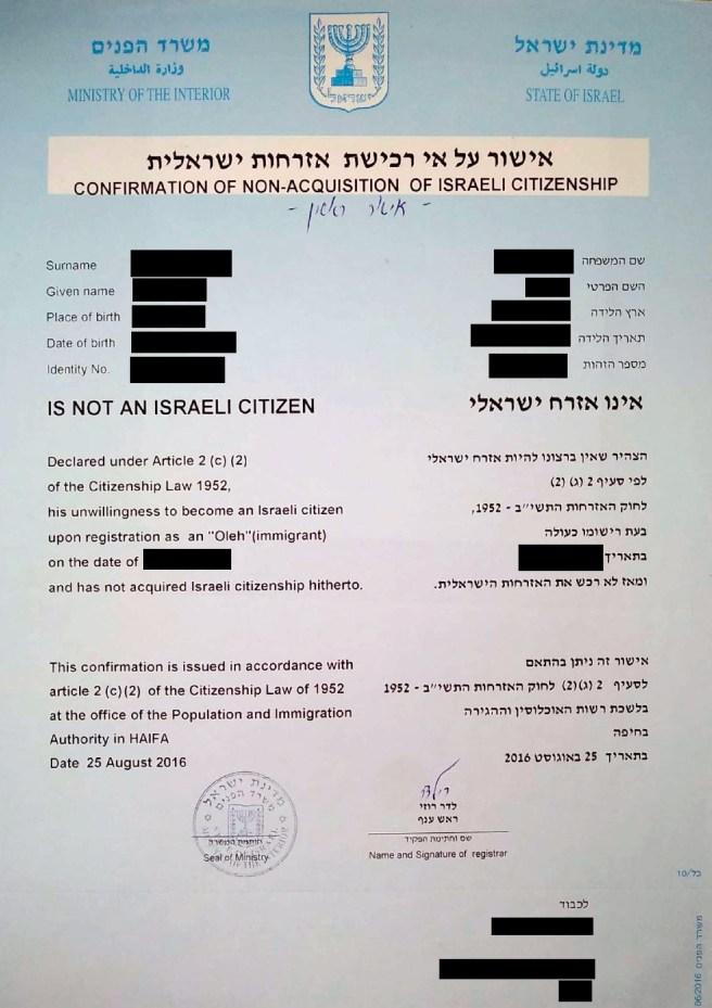 Справка об отсутствии израильского гражданства