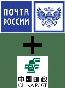 Почта России + China Post