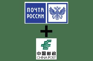 Почта России + Почта китая