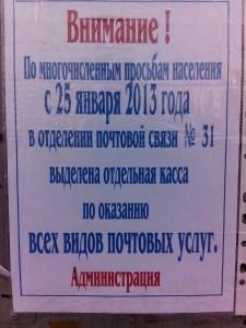 Почта, Смоленск,31