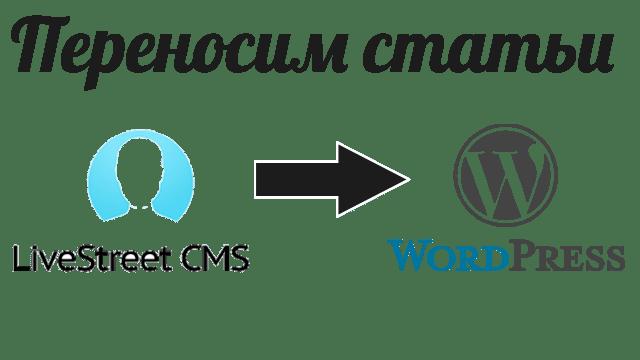 Перенос статей из LiveStreet в WordPress