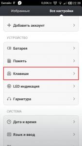 Screenshot_2013-10-16-22-38-58