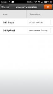 Screenshot_2013-10-21-19-44-56