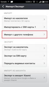 Screenshot_2013-10-22-00-03-44
