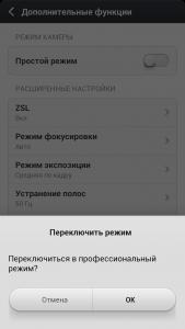 Screenshot_2013-10-22-18-43-12