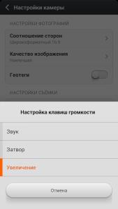 Screenshot_2013-10-22-18-57-54