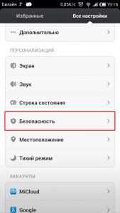 Вы можете написать на экране блокировки любую информацию.