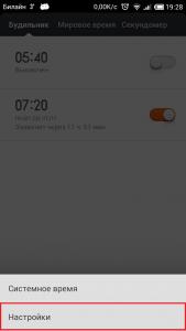 Отсрочка будильника после срабатывания