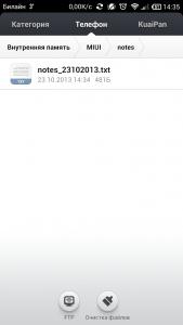 Заметки MIUI можно легко экспортировать на SD-карту