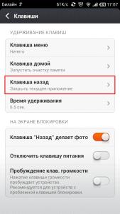 Можно настроить кнопку «Назад» для закрытия приложений