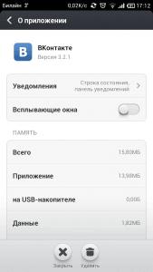 Долгое нажатие на приложение открывает свойства приложения.
