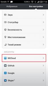 настройки аккаунта MiCloud