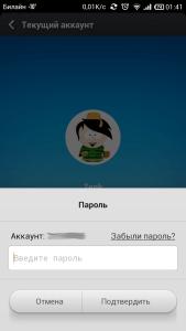 Screenshot_2013-12-10-01-41-06