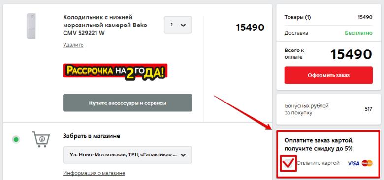 mvideo_oplata_kartoi_so_skidkoi