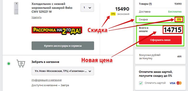 mvideo_oplata_kartoi_so_skidkoi_2