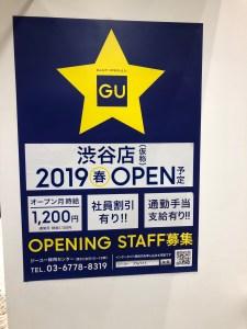 ジーユー渋谷店オープン