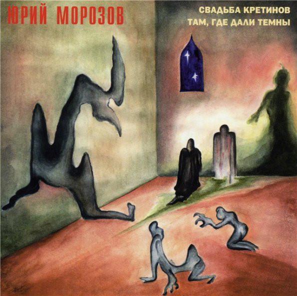 Juri Morozov – Там, где дали темны (Tam, gde dali temny) (1977)