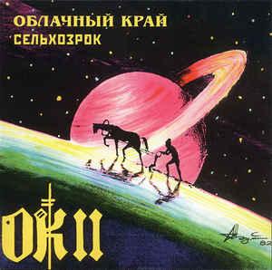 Облачный Край (Oblatšnyj Kraj) – Облачный Край I & II (1982)