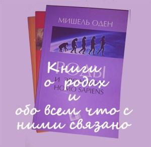 Книги о родах