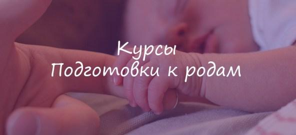 Курс подготовки к родам