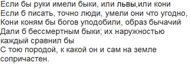 Ксенофан_1