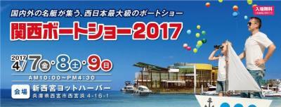 関西ボートショー 2017のお知らせ