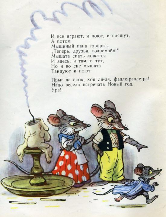 """""""Весёлый Новый Год""""  Альф Прейсен рис. В.Сутеева 1965 г."""