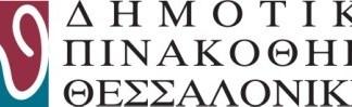 dimotiki_pinakothiki_thessalonikis