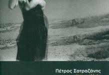 cover_satrazanis
