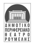 dimotiko_theatro_roumelis