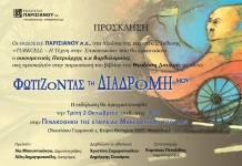 PROSKLHSH STHN PAROYSIASH TOY BIBLIOY TOY 8EODOSH DAYLOY ''FWTIZONTAS TH DIADROMH MOY''