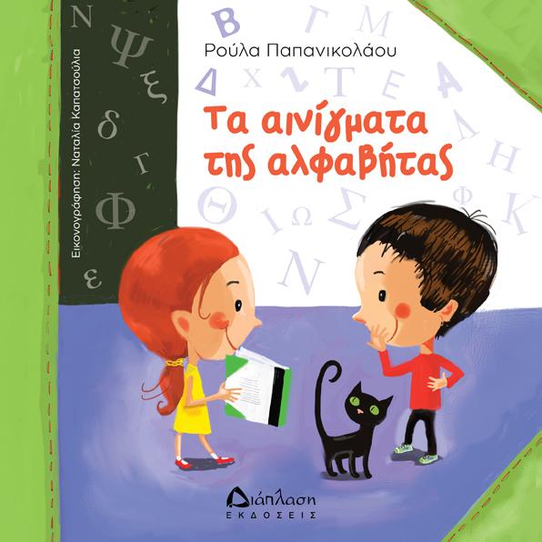 TA-AINIGMATA-THS-ALFABHTAS-COVER