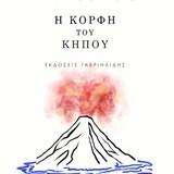 korfi_tou_kipou