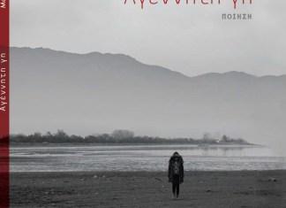 agenniti_gi_cover