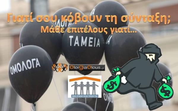 ΑΣΦΑΛΙΣΤΙΚΑ ΤΑΜΕΙΑ2