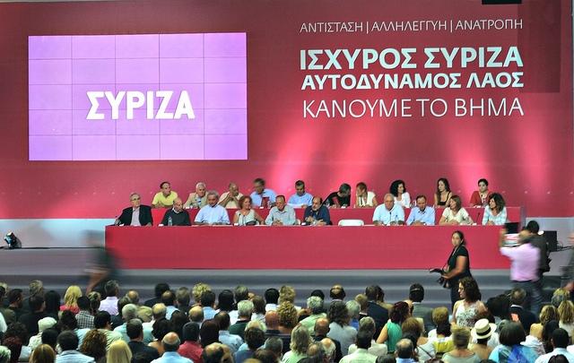συνέδριο του ΣΥΡΙΖΑ