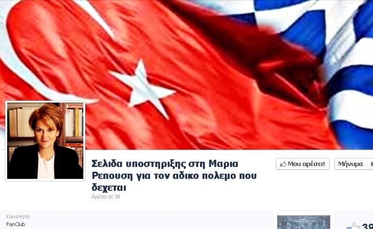 facebook Ρεπουση