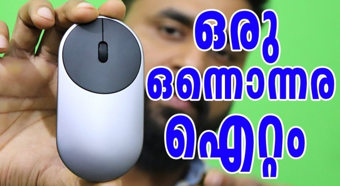 Xiaomi Mi Mouse Review    MALAYALAM    by Computer and mobile tips
