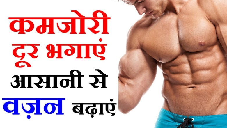 7 Health Tips in Hindi – How To Gain Weight With Easy Health Tips in Hindi- वजन बढ़ाने के घरेलू उपचार