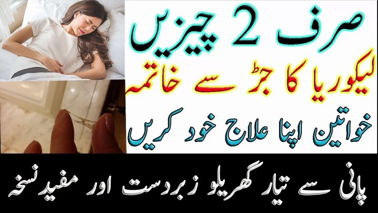 Likoria Treatment at Home | Likoria ka Gharelu Ilaj | Health tip in Urdu / Hindi | Desi Home Remedy