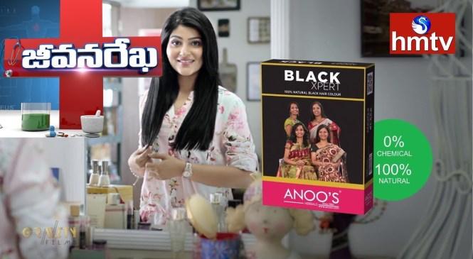 Anuradha Explains Anoo's Black Expert | Jeevana Rekha | Health News | hmtv