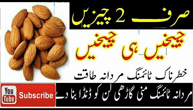 Pak Health Care Desi Nuskhe|100% working tips|Desi health tips in urdu|hindi|Natural health tip#57