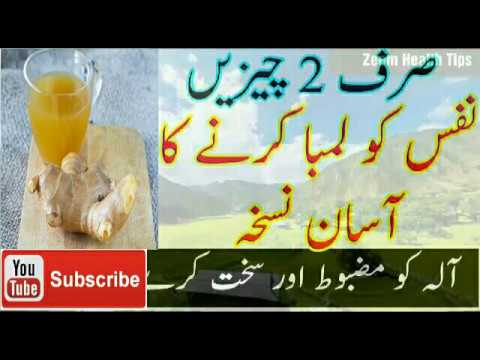 Desi Health Desi Nuskhe|100% working tips|Desi health tips in urdu|hindi|Natural health tip#78