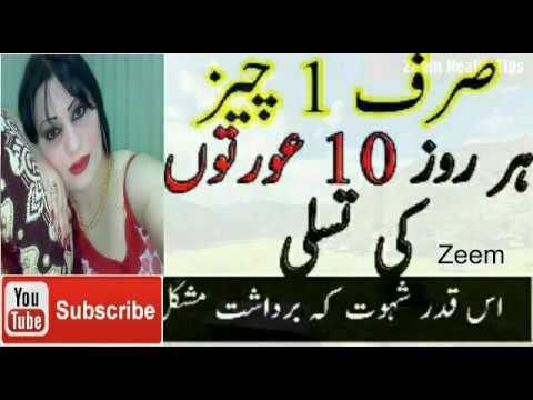 Desi Health Desi Nuskhe|100% working tips|Desi health tips in urdu|hindi|Natural health tip#934