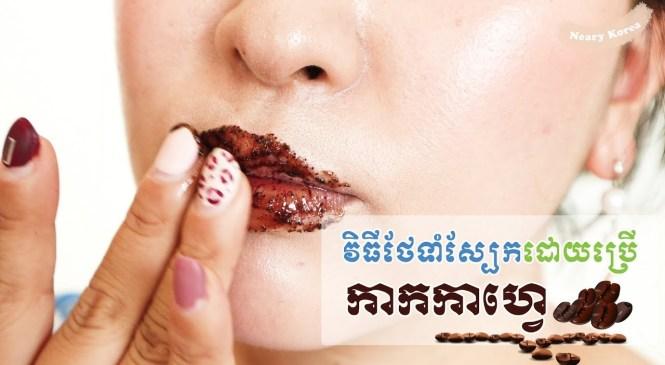 [Neary Korea] #78. Neary korea's beauty tip : Skin Care by Used Coffee Ground
