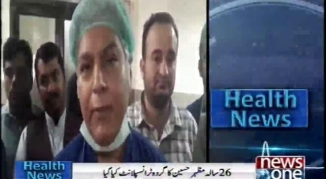 Health News | South Punjab Main Awam Kay Liye KhushKhabri
