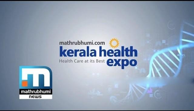 Kerala Health Expo By Mathrubhumi.com To Begin Tomorrow | Mathrubhumi News
