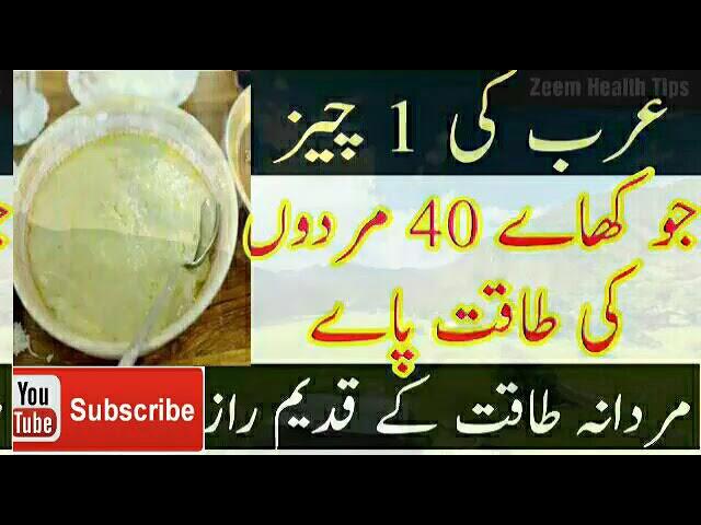 Desi Health Desi Nuskhe 100% working tips Desi health tips in urdu  hindi  Natural health tip#